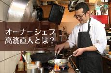 姫路市のイタリア食堂ピエーノディソーレのオーナーシェフ高濱直人とは?