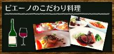 姫路市のイタリア食堂ピエーノディソーレのこだわり料理